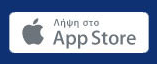 Κατεβάστε την εφαρμογή στο AppStore